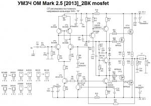 УНЧ OM Mark 2.5